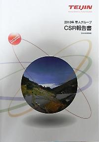 帝人グループのCSR報告書