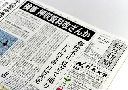 大阪地検特捜部の押収資料改ざん疑惑を報じた紙面