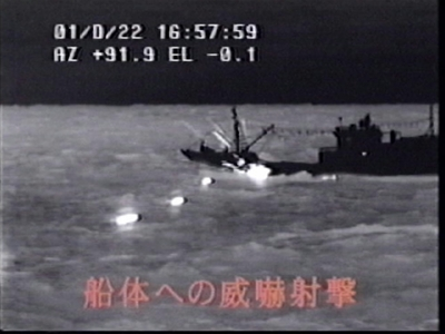 2001年12月22日の鹿児島県奄美大島沖の不審船事件、海上保安庁提供の画像