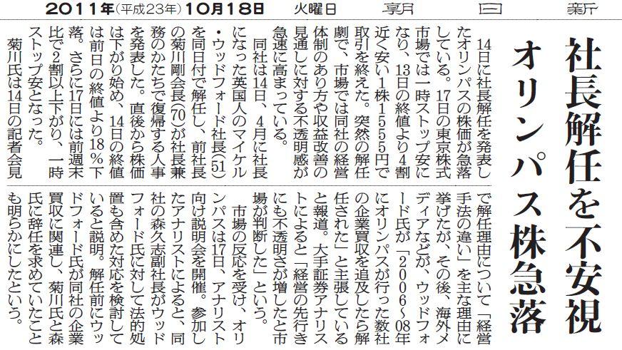 写真・図版 : ウッドフォード氏の疑惑指摘を初めて紹介した朝日新聞の記事=2011年10月18日の第2経済面