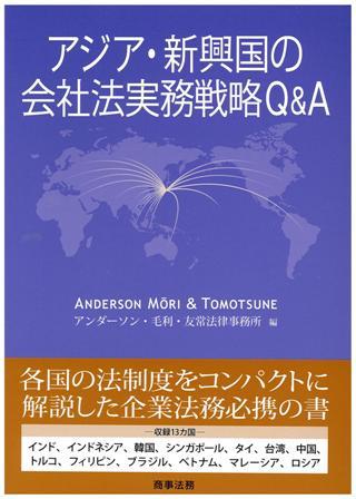 「アジア・新興国の会社法実務」表紙