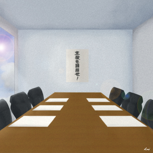 連載小説4回表:調査委員会初会合で議論の行方は…