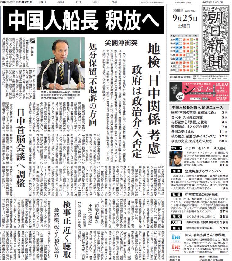写真・図版 : 「中国人船長、釈放へ」と報じる2010年9月25日の朝日新聞朝刊一面