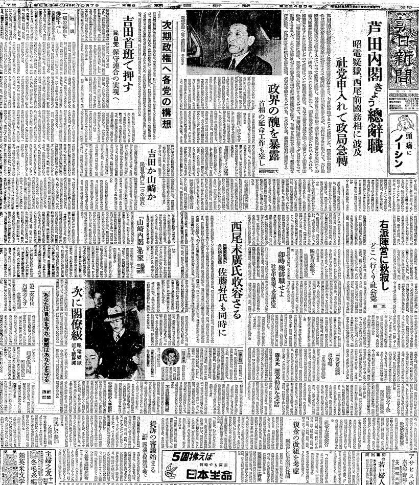 写真・図版 : 昭和電工疑獄の捜査で芦田内閣が総辞職する見通しになったと伝える1948年10月7日の朝日新聞朝刊一面