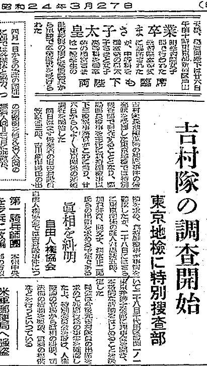 写真・図版 : 「東京地検に特別捜査部」と報じる1949年3月27日の朝日新聞朝刊