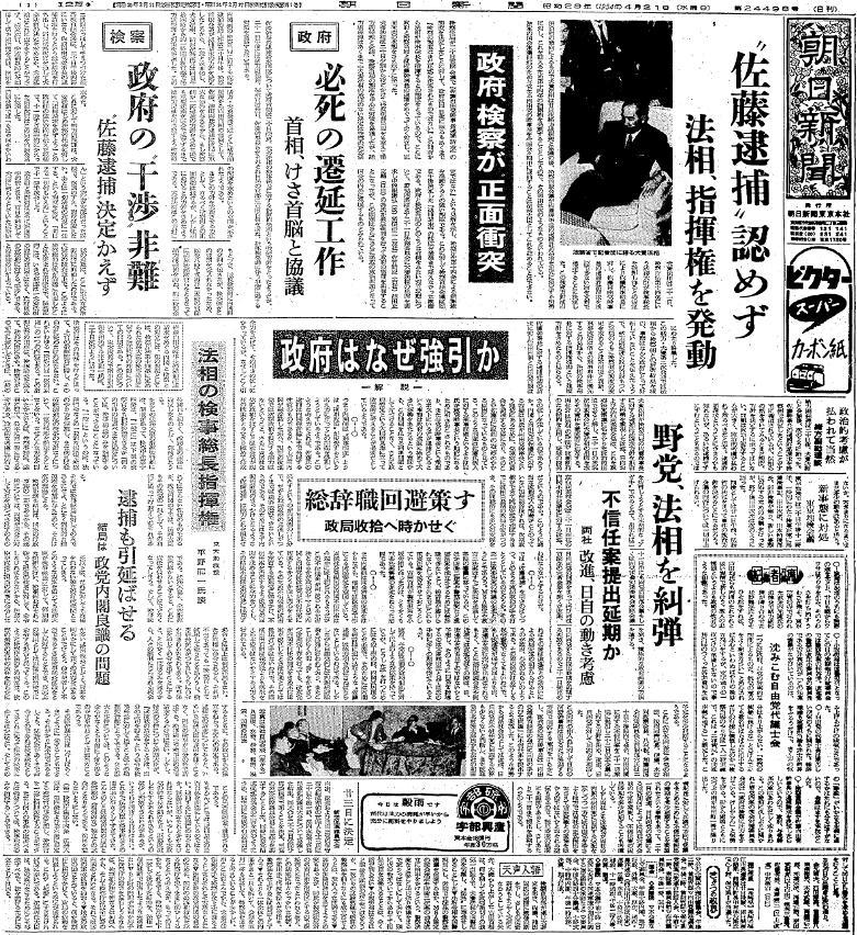 """写真・図版 : 「""""佐藤逮捕""""認めず 法相、指揮権を発動」と報じる1954年4月21日の朝日新聞朝刊一面"""