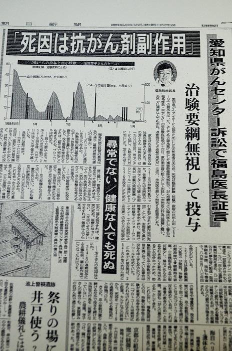 写真・図版 : 福島雅典氏の証言内容を伝える1995年6月17日朝日新聞(名古屋本社発行版)