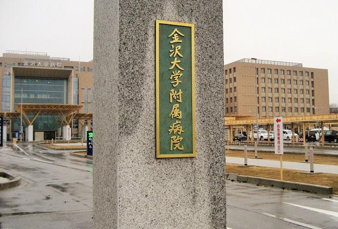 写真・図版 : 金沢大学病院