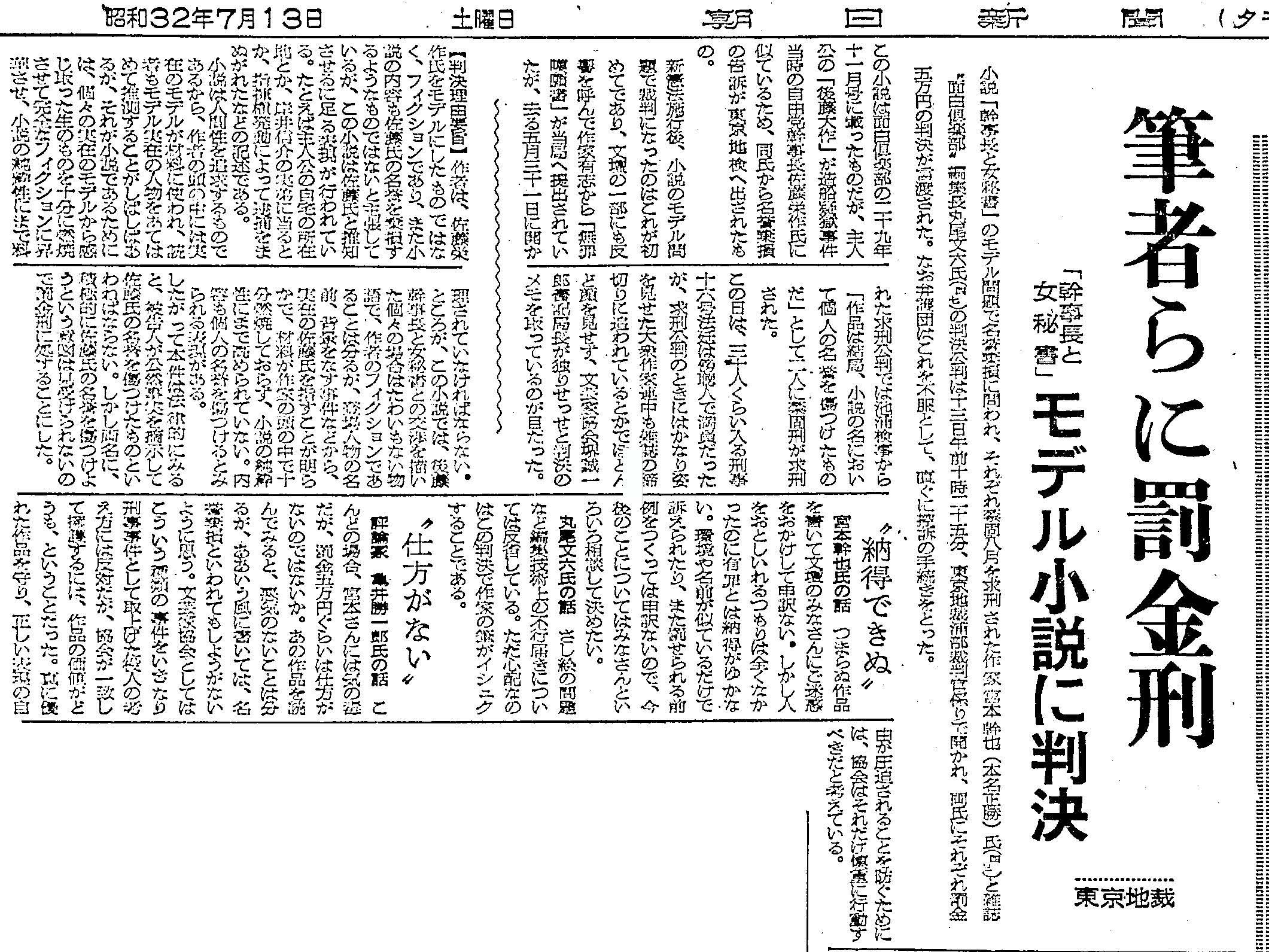 写真・図版 : 佐藤栄作・自由党幹事長をモデルにしたとされる小説をめぐる刑事裁判を伝える朝日新聞記事