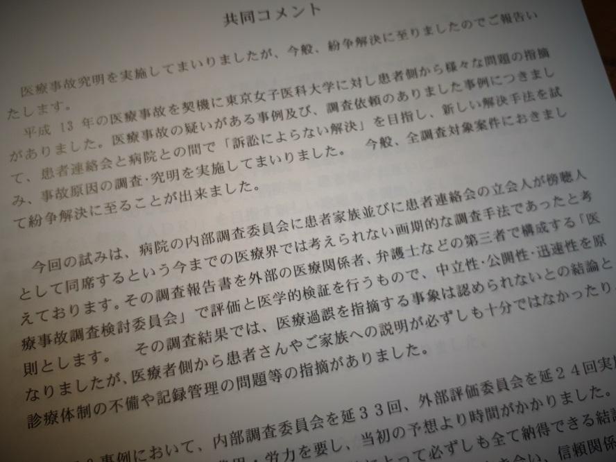 写真・図版 : 東京女子医科大学病院と患者連絡会が2007年4月に発表した共同コメント