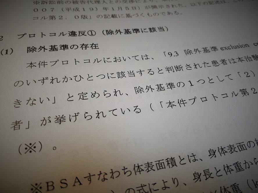 写真・図版 : T子さんの治験実施計画書の「除外基準」に該当していたという原告側の主張を記載した訴状