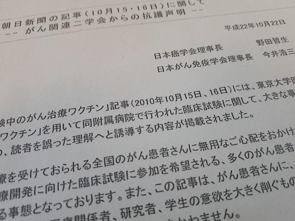 写真・図版 : 日本癌学会と日本がん免疫学会が2010年10月22日に出した朝日新聞の記事に対する抗議声明