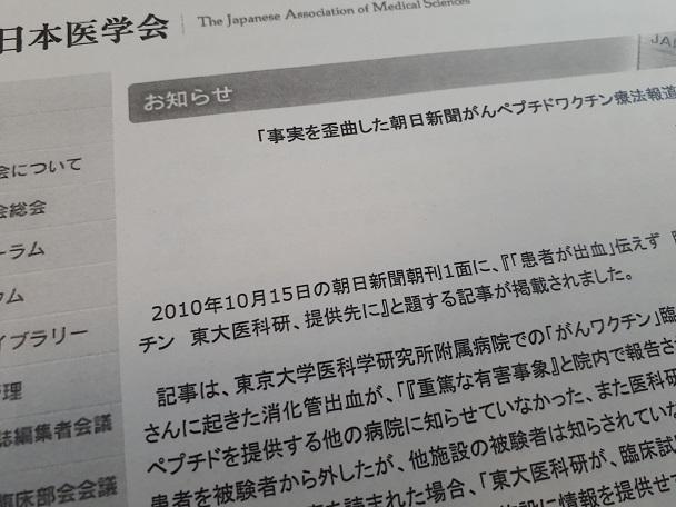 写真・図版 : 日本医学会の高久史麿会長が2010年10月29日に学会のホームページに掲載した「事実を歪曲した朝日新聞がんペプチドワクチン療法報道」と題するコメント