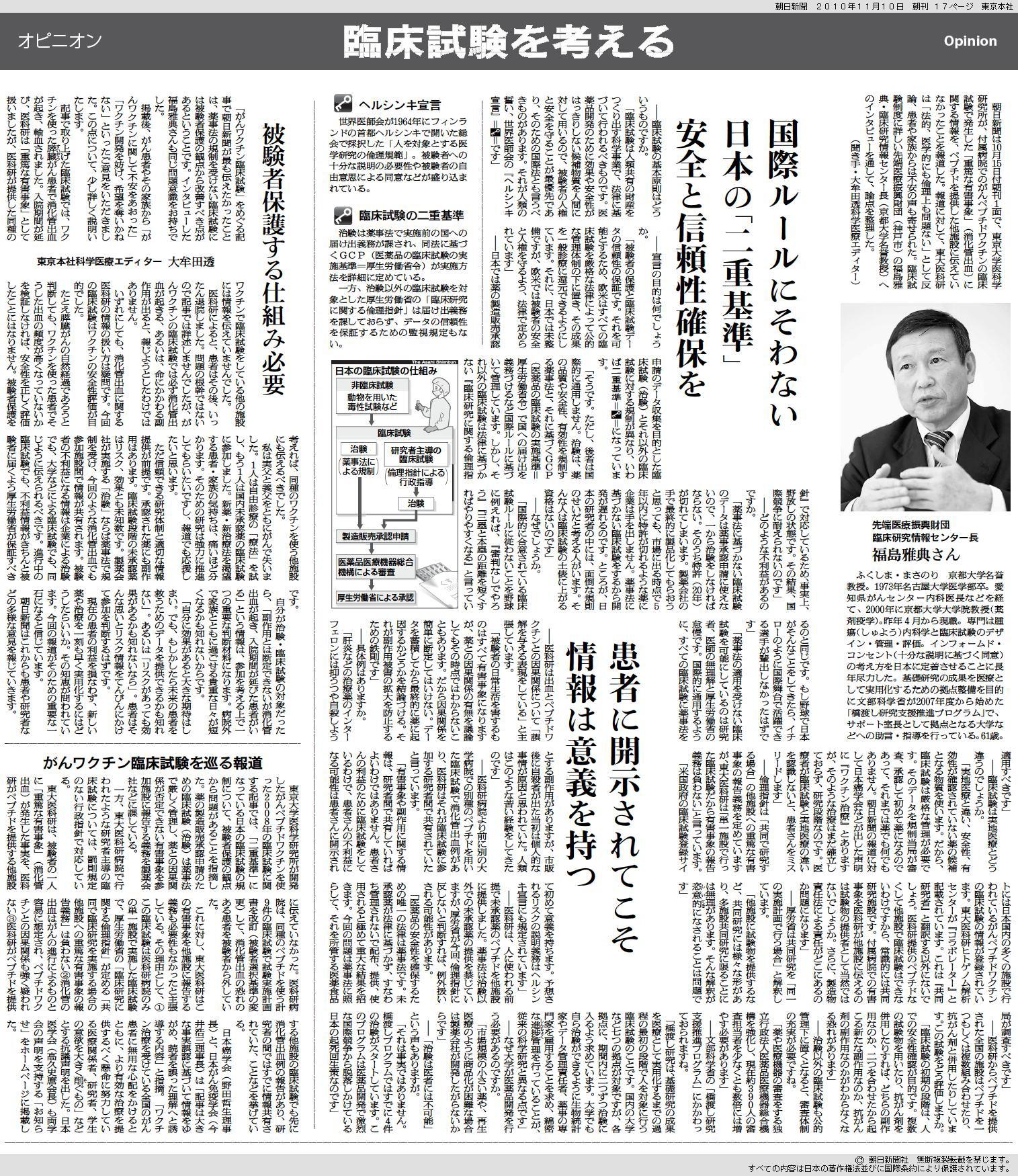 写真・図版 : 2010年11月10日付朝日新聞朝刊に掲載された福島雅典氏のインタビュー記事