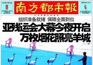 中国・孔子平和賞をどうみるか